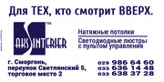 Натяжные потолки от представителей компании Акс-Интерьер в Сморгони