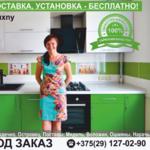 Кухни в Вилейке,  Сморгони,  Молодечно. Цены на кухню недорого.