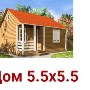 Дом сруб Алекс 5.5х5.5 из бруса с установкой.