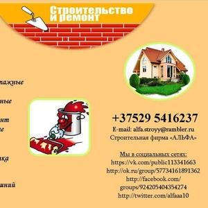 Строительство,  ремонт,  отделка. Беларусь