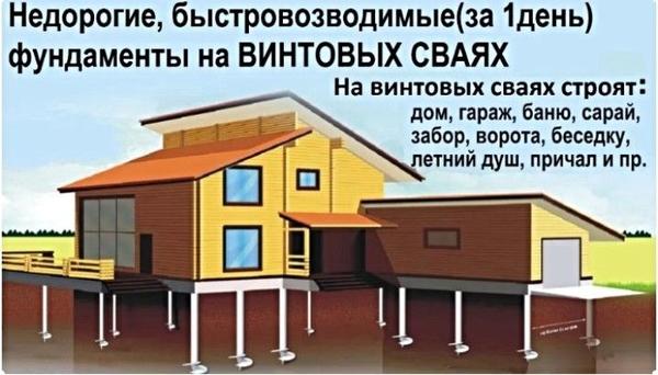 Фундамент на сваях установим в Сморгони и р-не 2