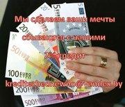 Деньги платить старые долги? Мы даем 2% кредит